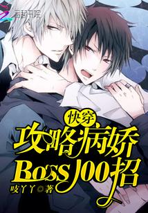 快穿:攻略病娇Boss100招