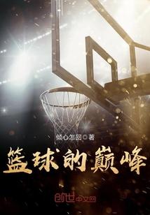 篮球的巅峰