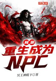 网游:重生成为NPC